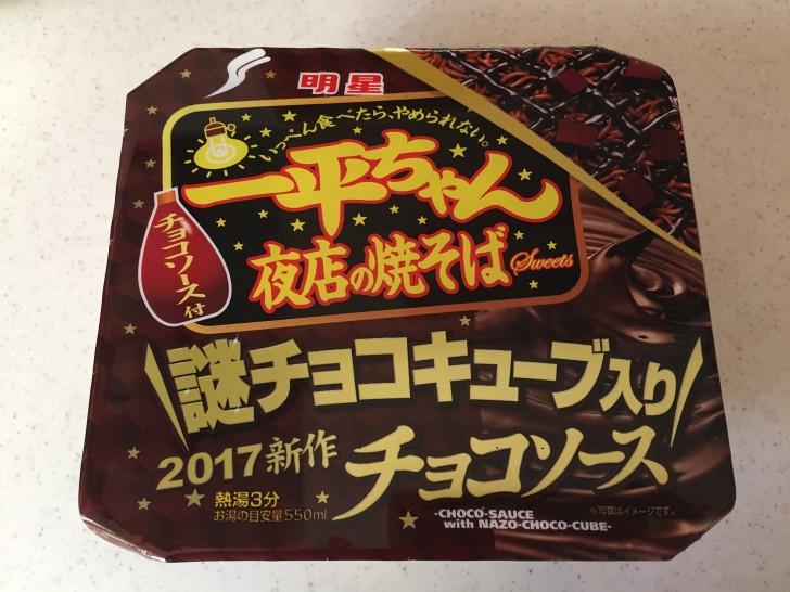 明星一平ちゃん夜店の焼きそば謎チョコキューブ入りのチョコソース
