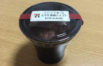 7-11とろ生食感ショコラ