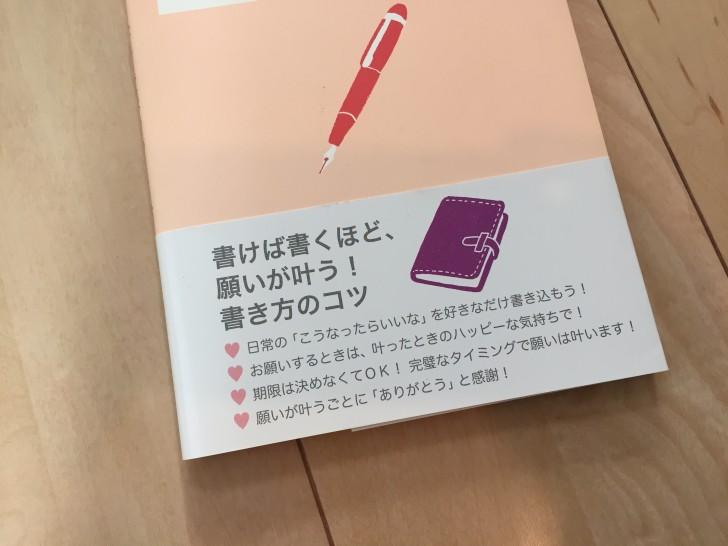 水谷友紀子さん引き寄せの本
