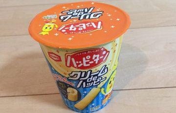 亀田製菓のハッピーターンクリームdeハッピー