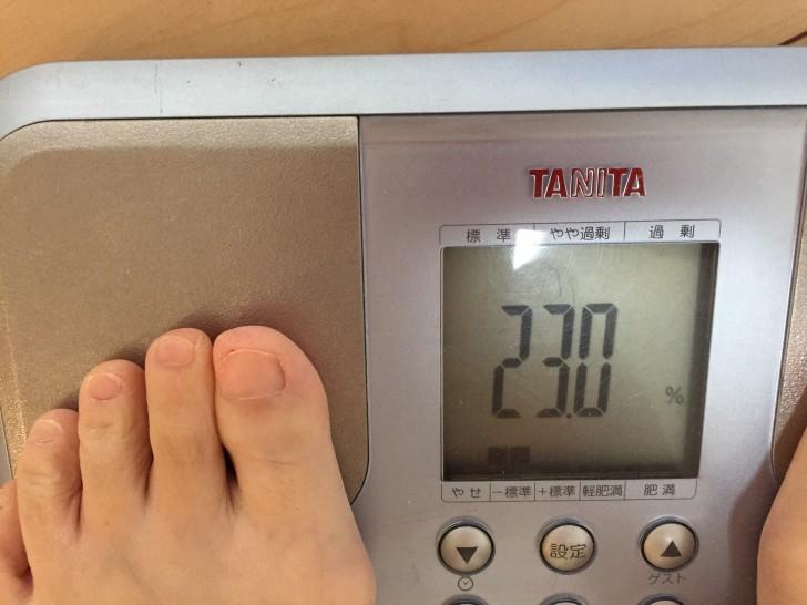 38歳子持ち主婦の体脂肪23.0%