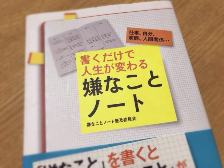 書くだけで人生が変わる嫌なことノート