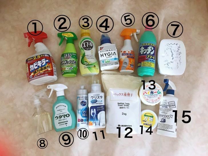 家にある全部の洗剤