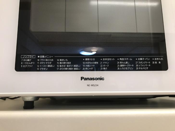 パナソニック オーブンレンジ エレック NE-MS234-W