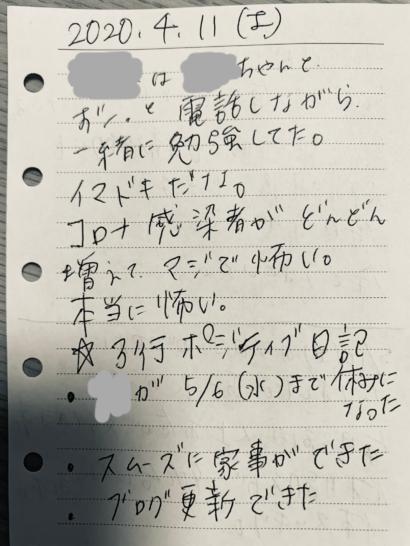 3行ポジティブ日記2020/04/11