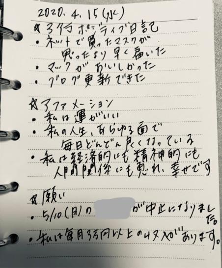 3行ポジティブ日記&アファメーション&願い