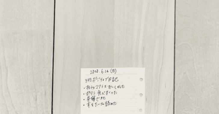 ★6月13日(土)3行ポジティブ日記★ ●板チョコアイスが美味しかった ●のんびりできた ●家にいられた ●乾燥機に感謝  ■  ★6月14日(日)3行ポジティブ日記★ ●また板チョコアイス食べられた ●ポテト食べまくった ●昼寝できた ●本をたくさん読めた  ※若干文章が違う&誤字脱字&字の汚さ下手さはスルーしてください。このくらいユルユルじゃないと続かないので※  ★アファメーション★ ●私の人生あらゆる面で毎日どんどん良くなっている ●私は幸福感に包まれている ●私は毎日ホッとしている ●私の願いは全部叶う   ■  ※誤字脱字&字の汚さ下手さはスルーしてください。このくらいユルユルじゃないと続かないので※  ★参考にしている本★  ●<a href=